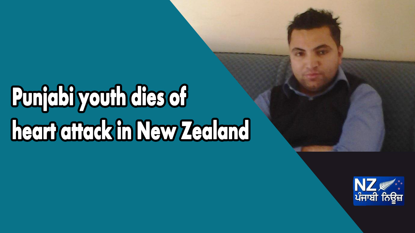 Punjabi youth dies of heart attack in New Zealand - NZ Punjabi News