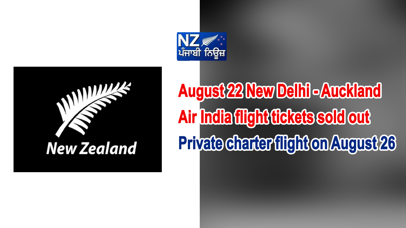 August 22 New Delhi - Auckland Air India flight tickets sold out; private charter flight on August 26 - NZ Punjabi News
