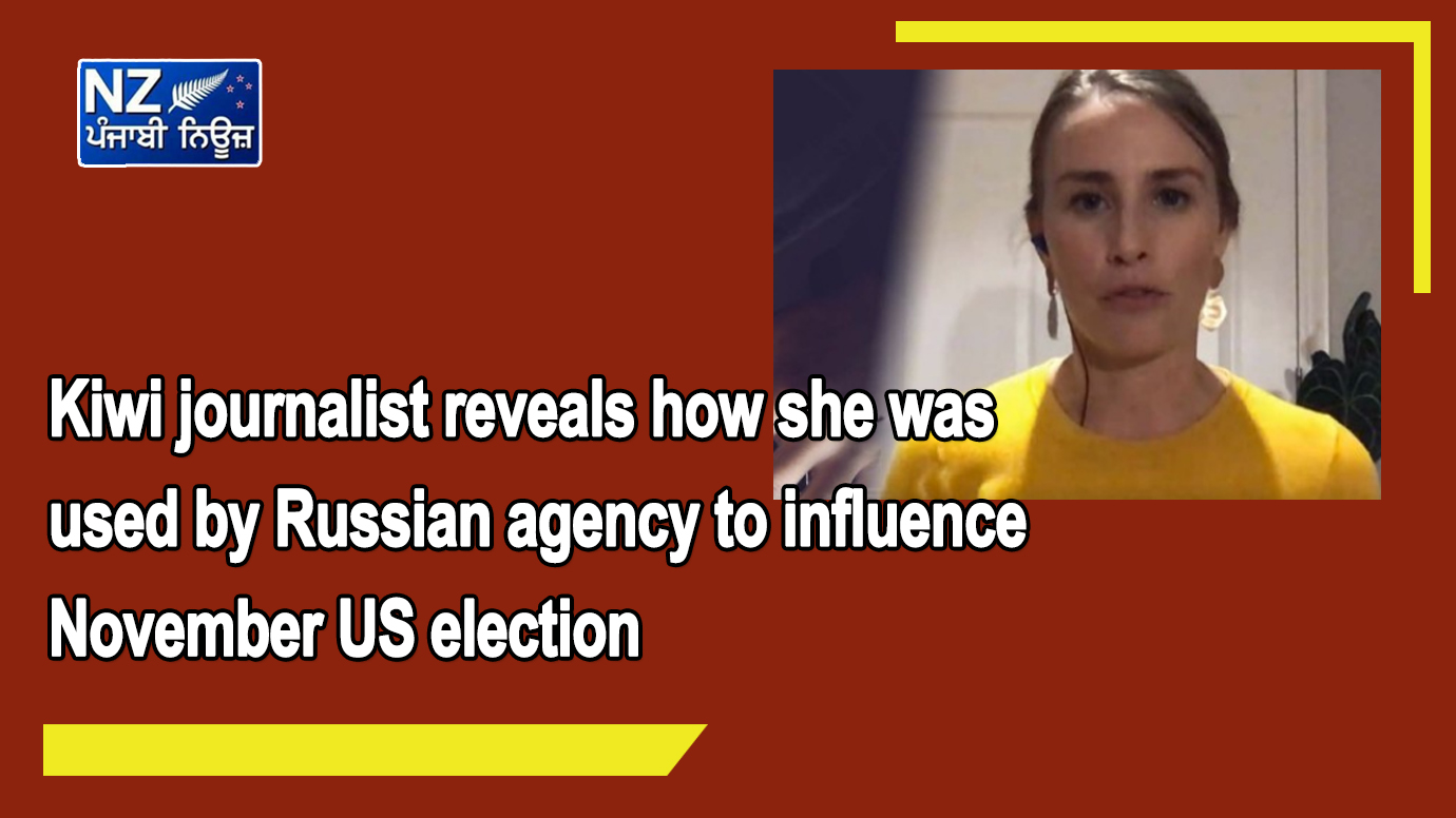 Kiwi journalist reveals how she was used by Russian agency to influence November US election - NZ Punjabi News