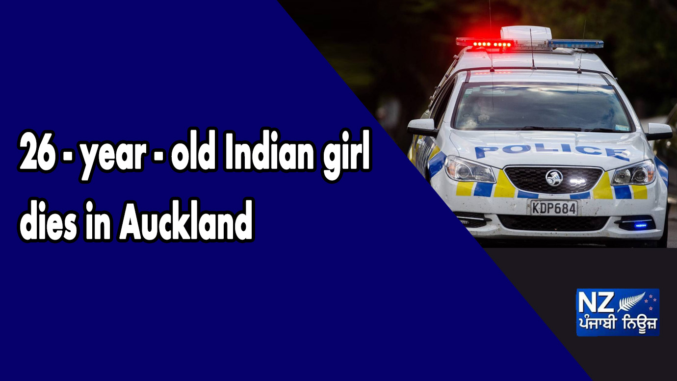 26 - year - old Indian girl dies in Auckland - NZ Punjabi News