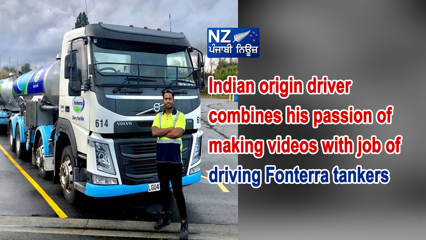 Indian origin driver combines his passion of making videos with job of driving Fonterra tankers - NZ Punjabi News
