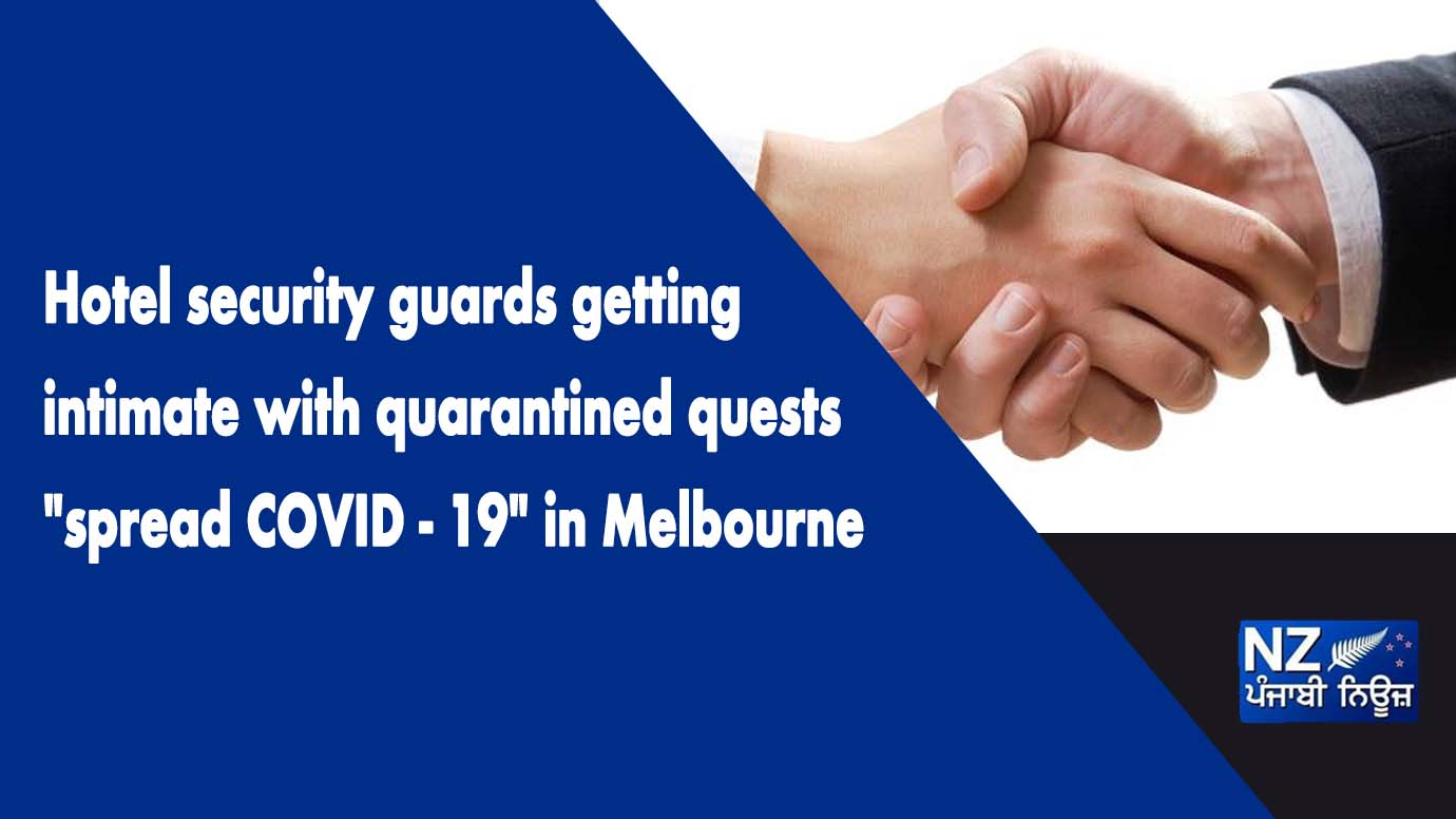 "Hotel security guards getting intimate with quarantined quests ""spread COVID - 19"" in Melbourne - NZ Punjabi News"