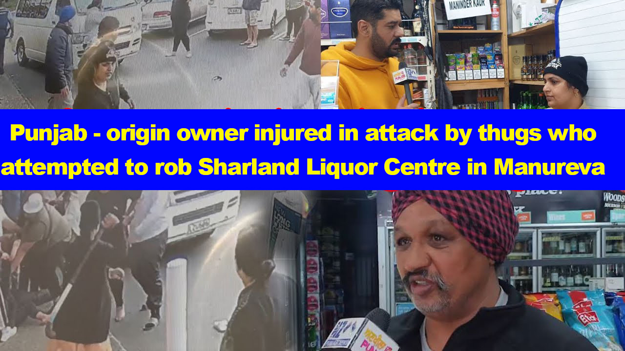 Punjab - origin owner injured in attack by thugs who attempted to rob Sharland Liquor Centre in Manureva - NZ Punjabi News