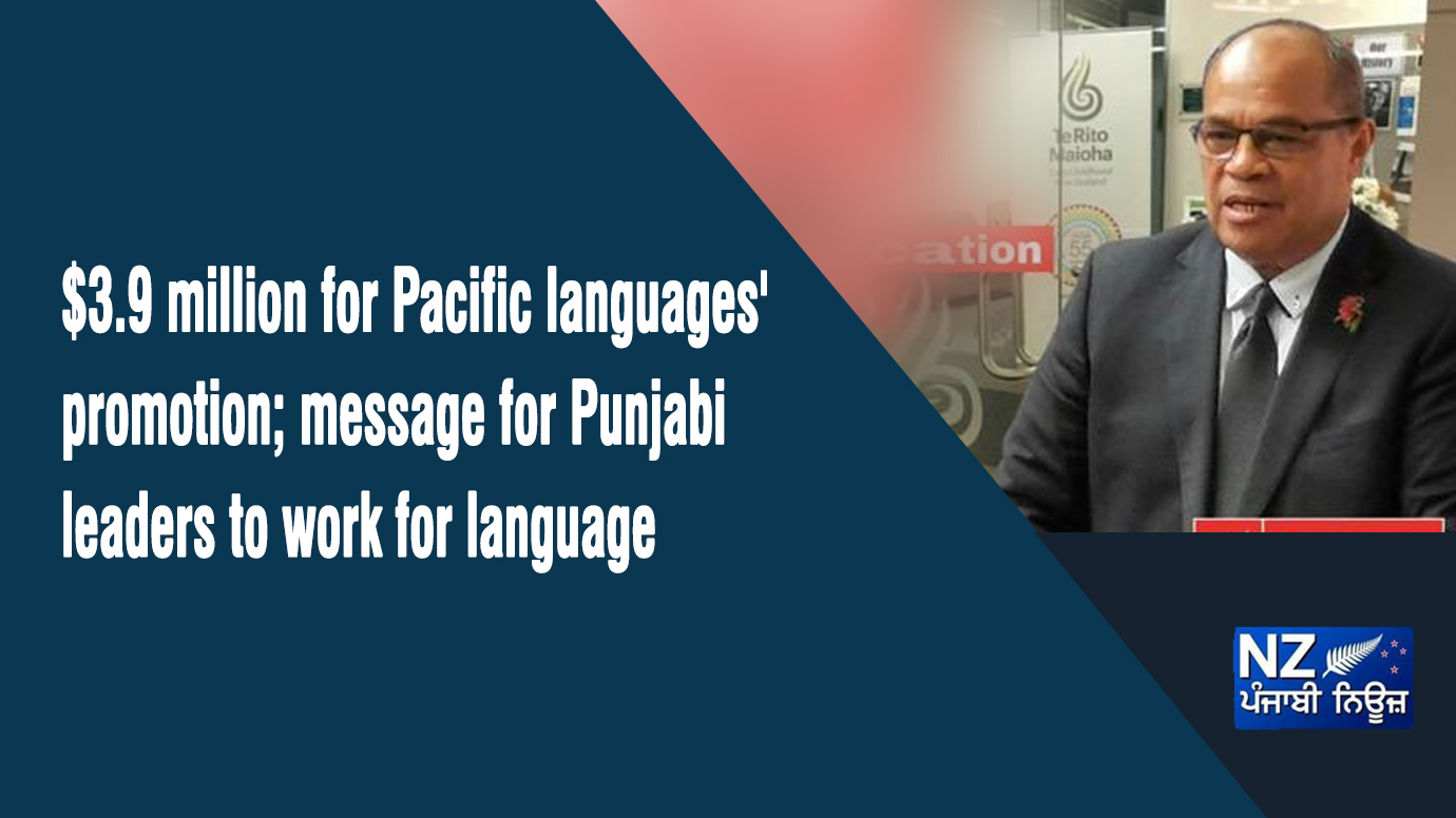 $3.9 million for Pacific languages' promotion; message for Punjabi leaders to work for language - NZ Punjabi News