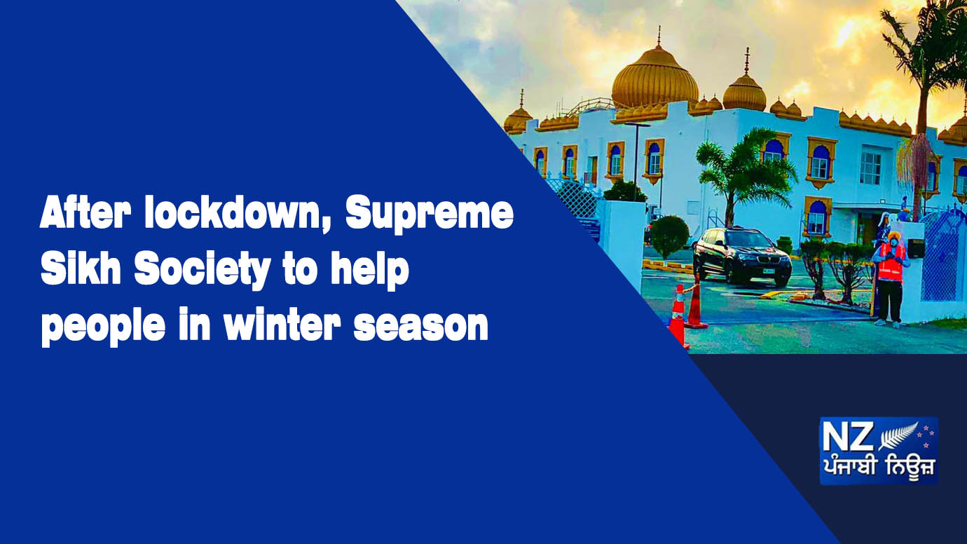 After lockdown, Supreme Sikh Society to help people in winter season - NZ Punjabi News