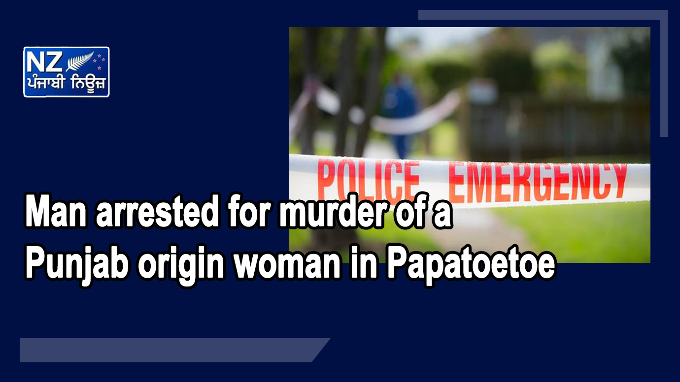 Man arrested for murder of a Punjab origin woman in Papatoetoe - NZ Punjabi News