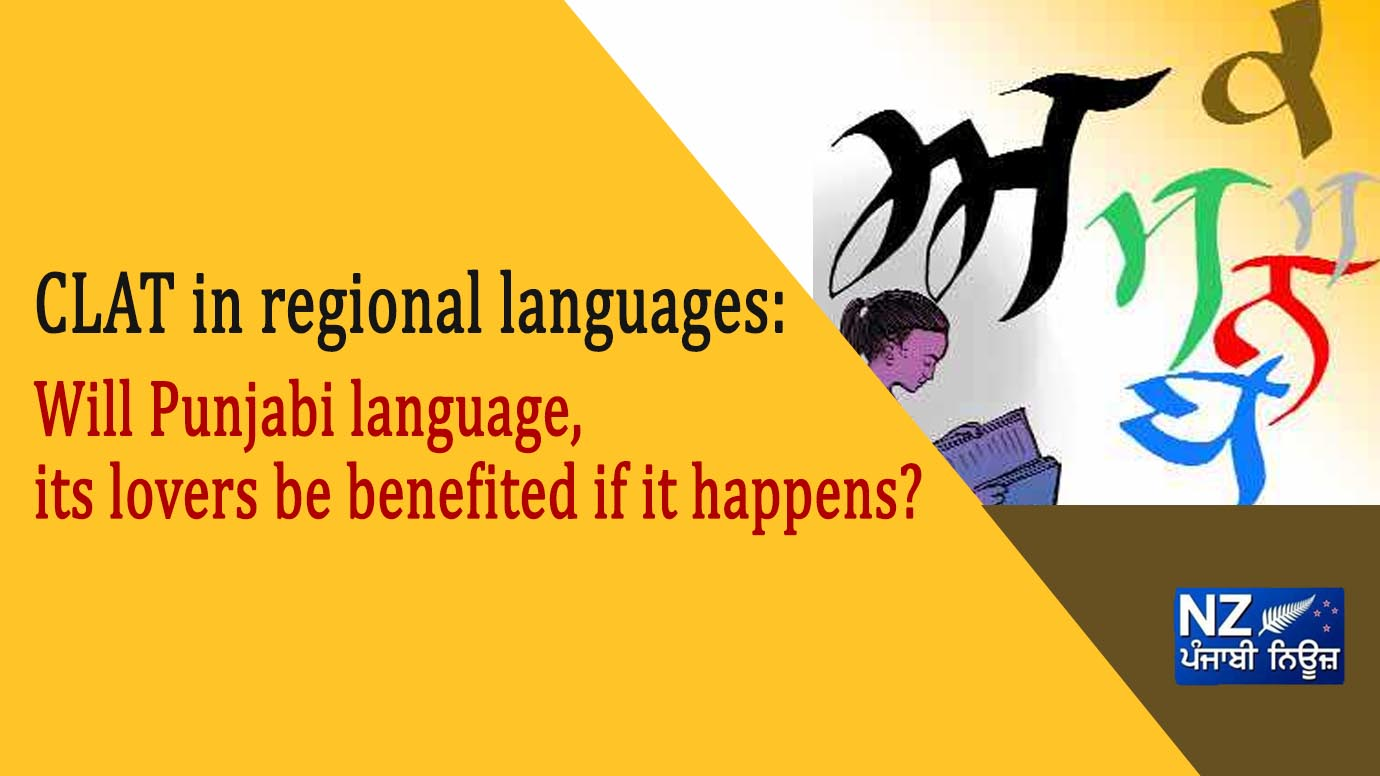CLAT in regional languages: Will Punjabi language, its lovers be benefited if it happens? - NZ Punjabi News